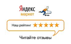 Высший балл от Яндекс.Маркет - продолжаем держать марку!