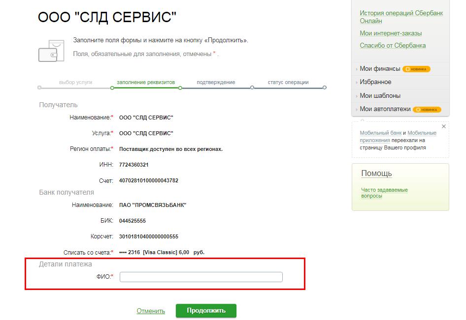 атб банк онлайн оплата